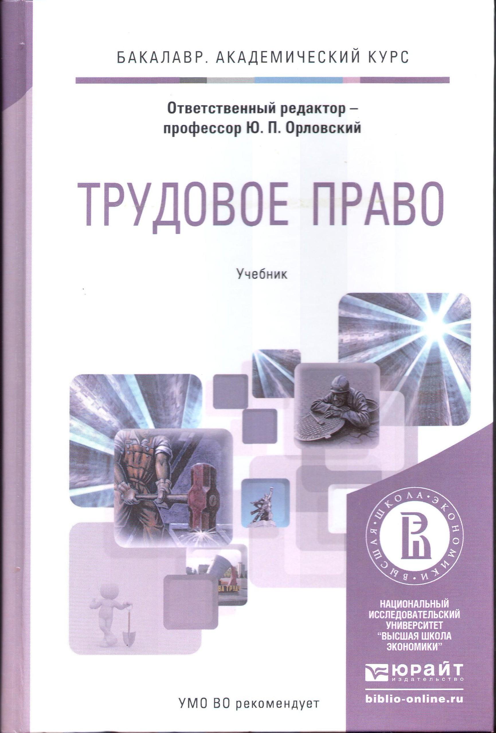 ТРУДОВОЕ ПРАВО В 2 Т. Учебник для академического бакалавриата