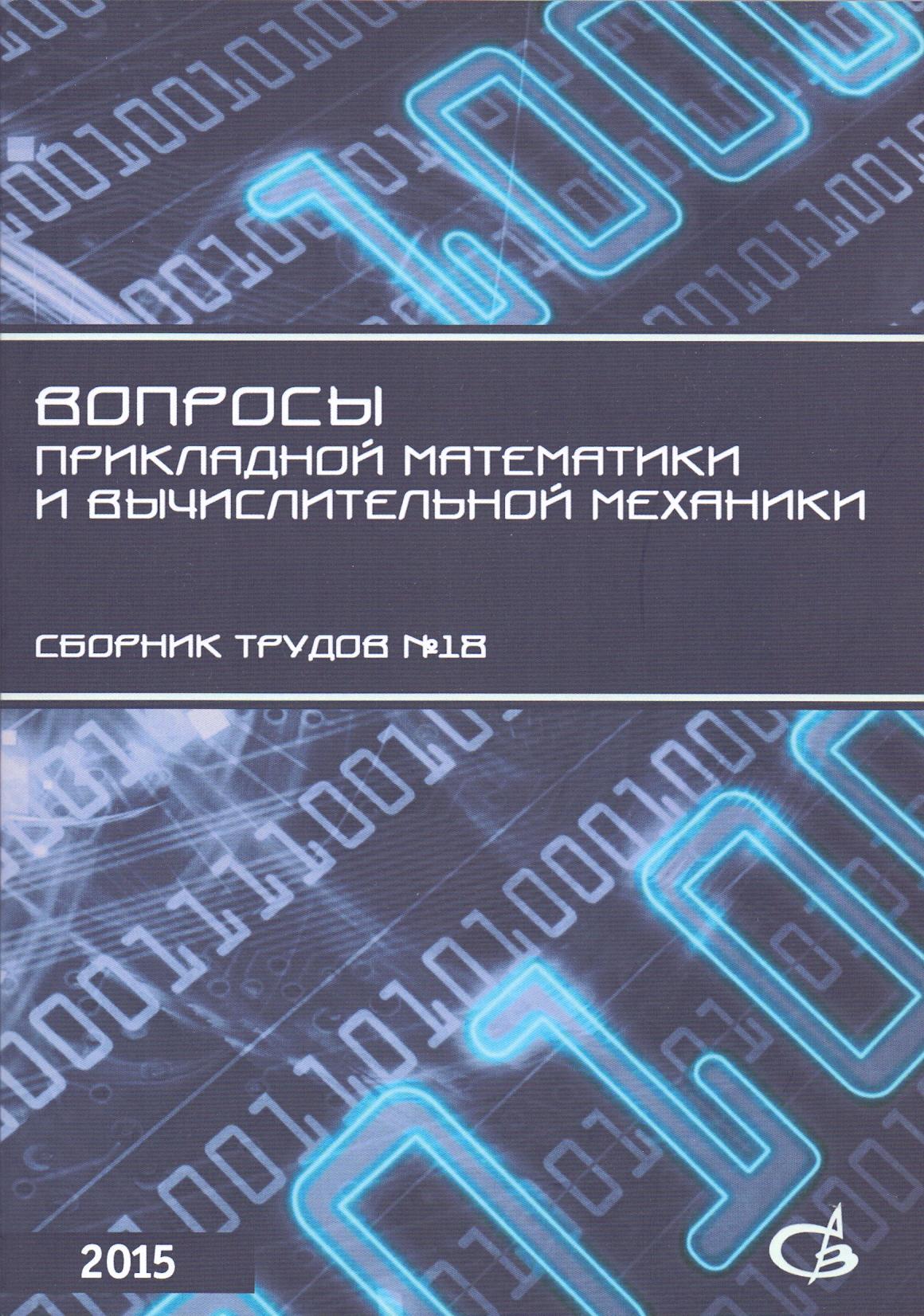 Вопросы прикладной математики и вычислительной механики: сборник научных трудов