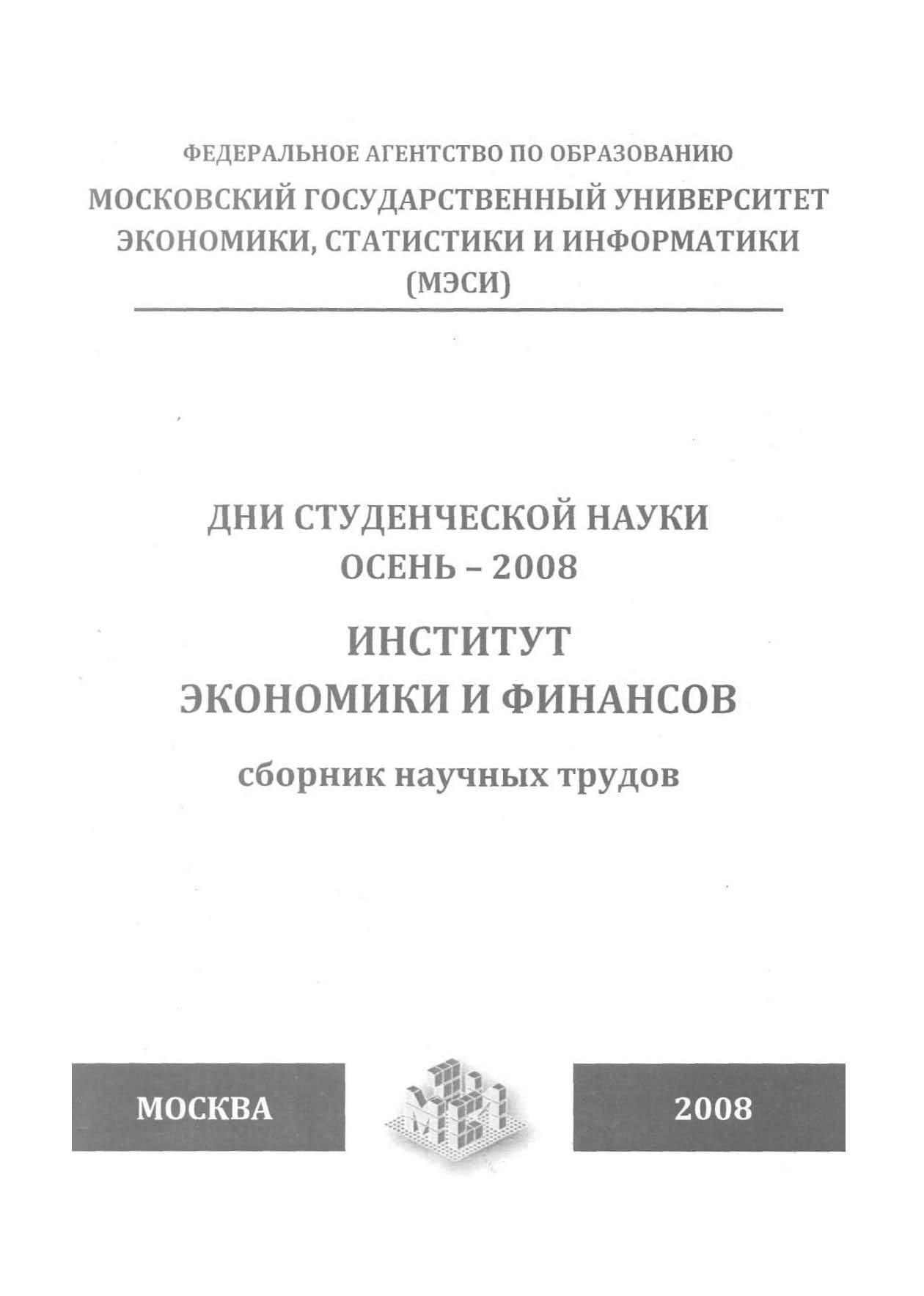 Дни студенческой науки. Осень - 2008