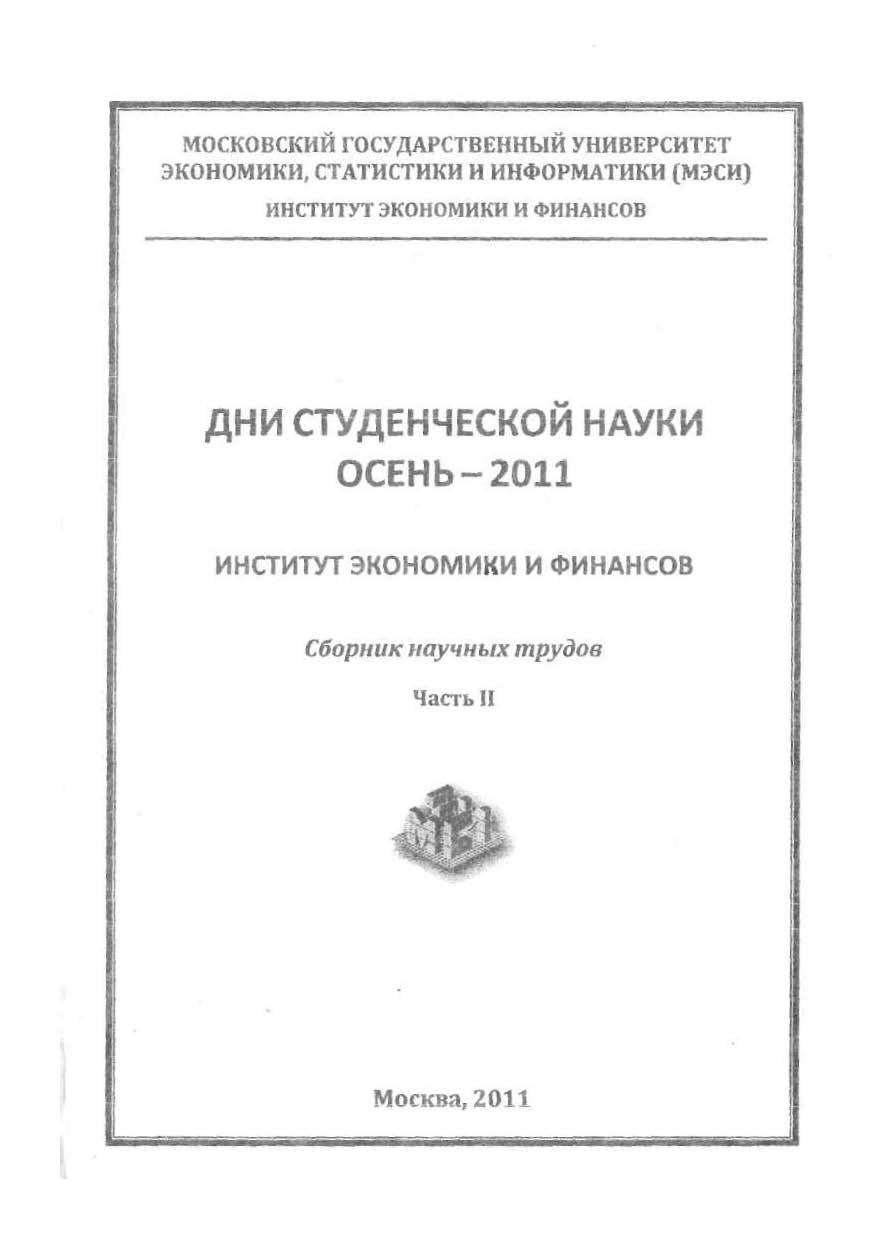 Москва – мировой финансовый центр