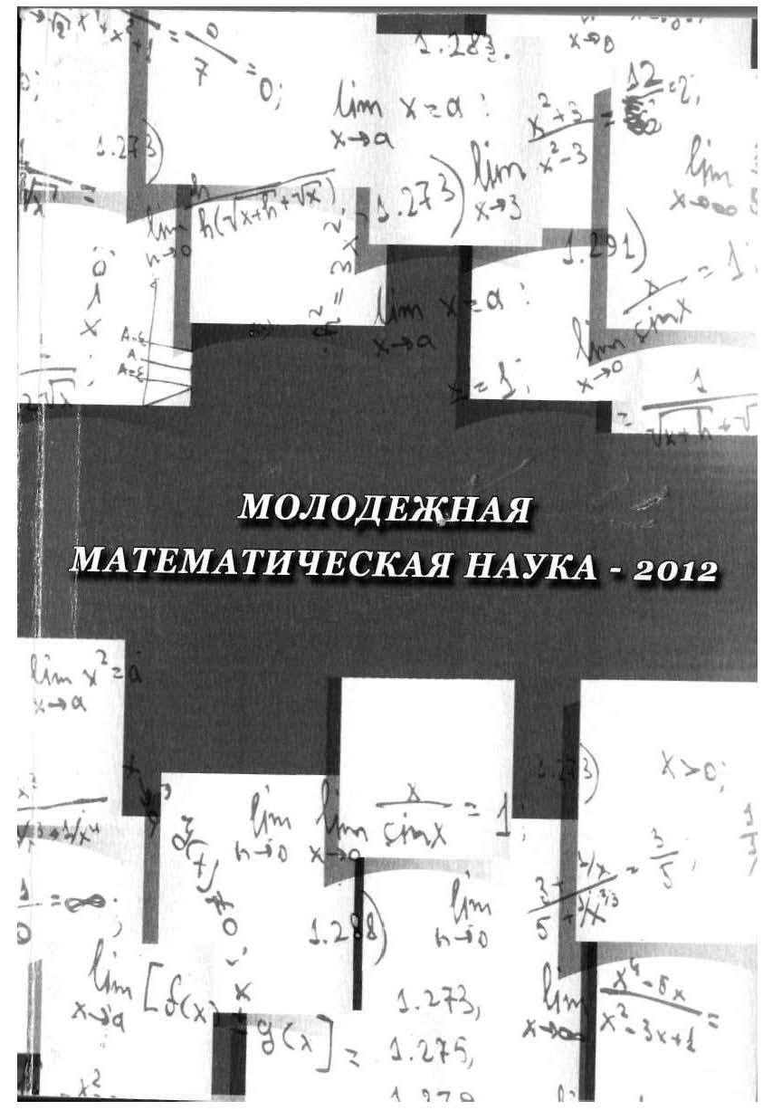 Дифференциальные уравнения как инструмент исследования экономических систем