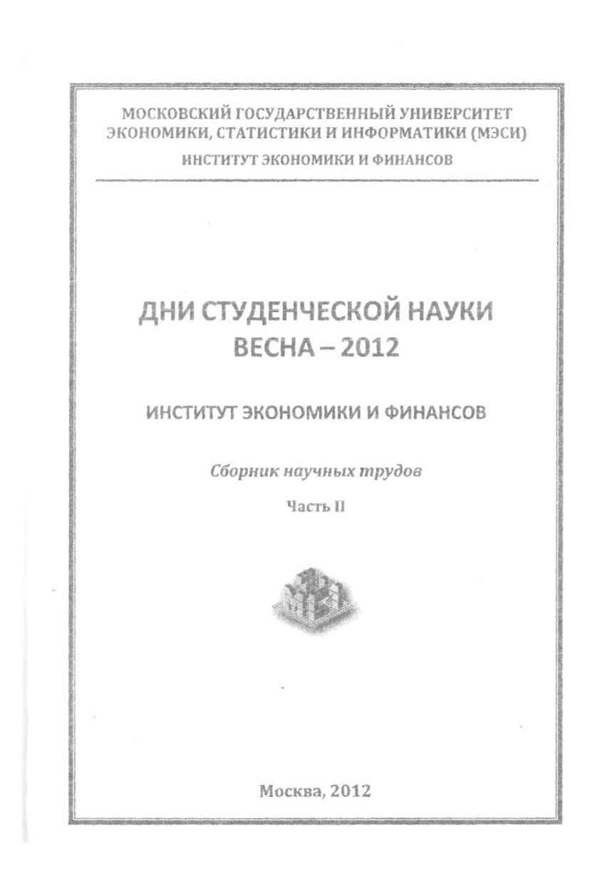 Перспективы развития рынка ценных бумаг в России