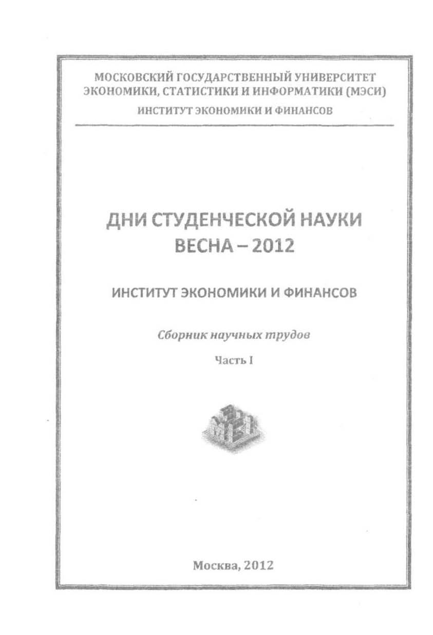 Дни студенческой науки. Весна - 2012