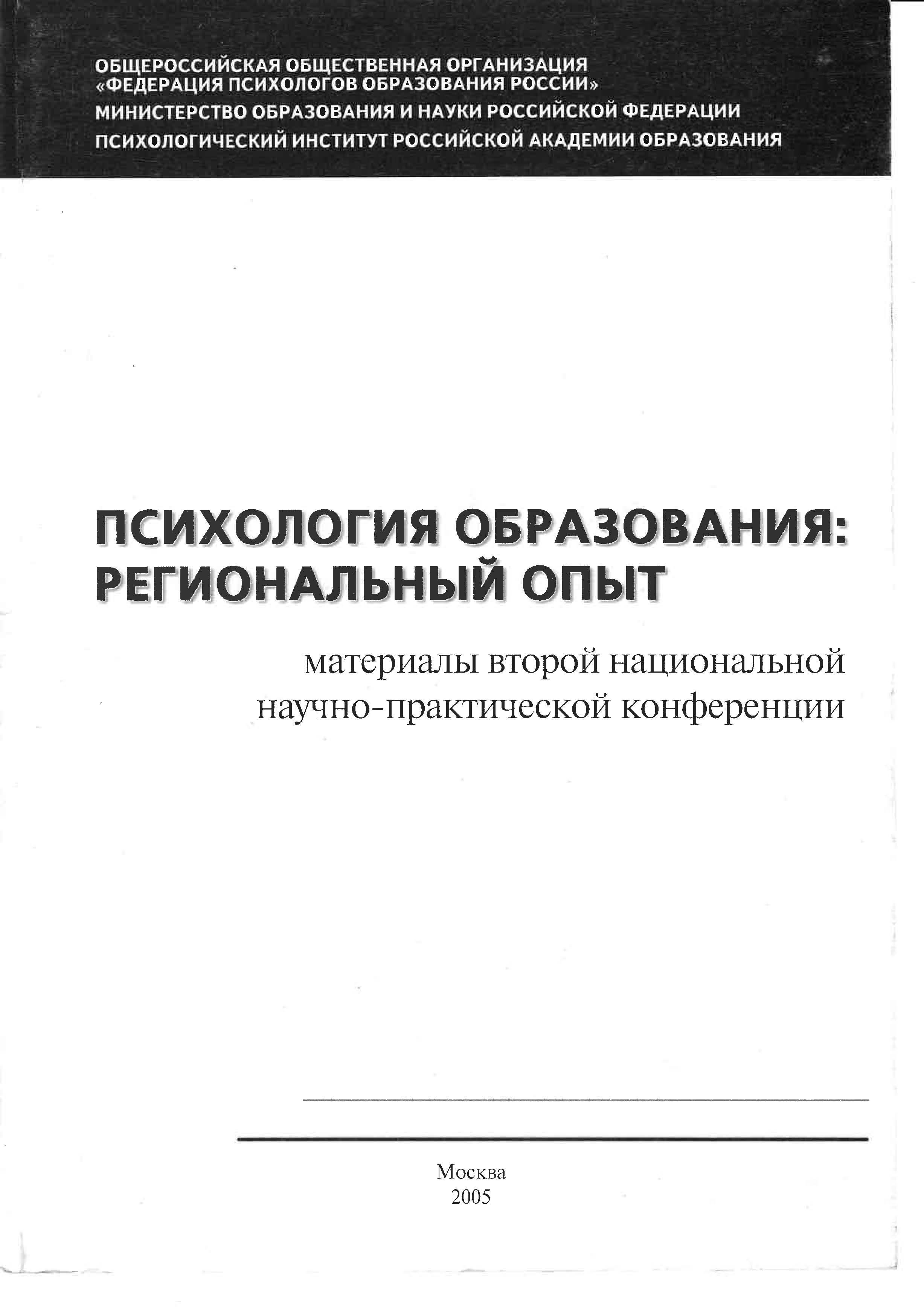 Проблемы создания и развития организационных моделей психологической службы в российской высшей школе