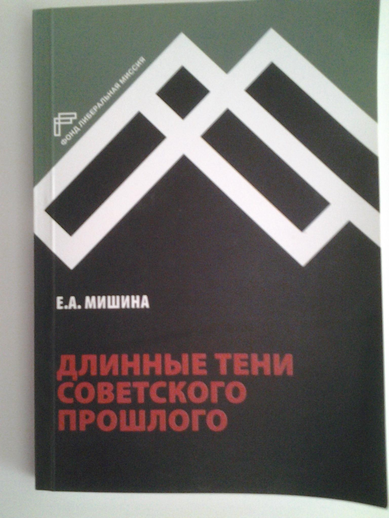 Длинные тени советского прошлого