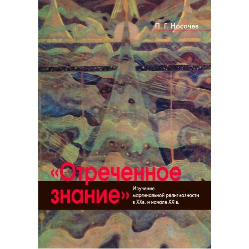 «Отреченное знание»: изучение маргинальной религиозности в XX и начале XXI века: историко-аналитическое исследование