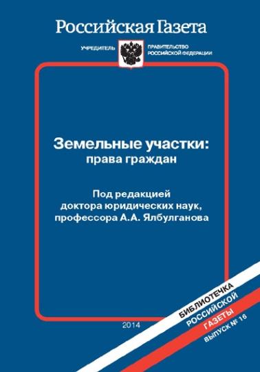 Земельные участки: права граждан