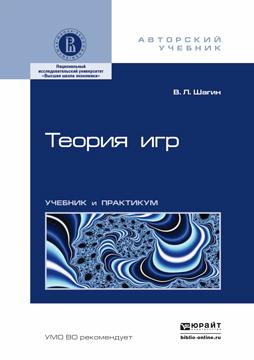 Теория игр: учебник и практикум для академического бакалавриата