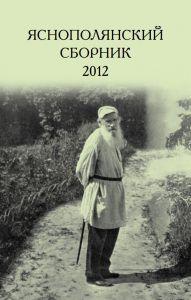Диалогизм Л.Толстого в пространстве переходной эпохи