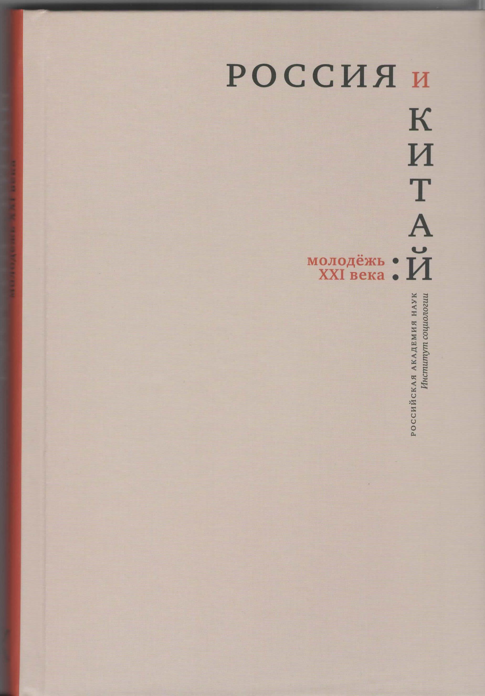 Россия и Китай: молодежь XXI века