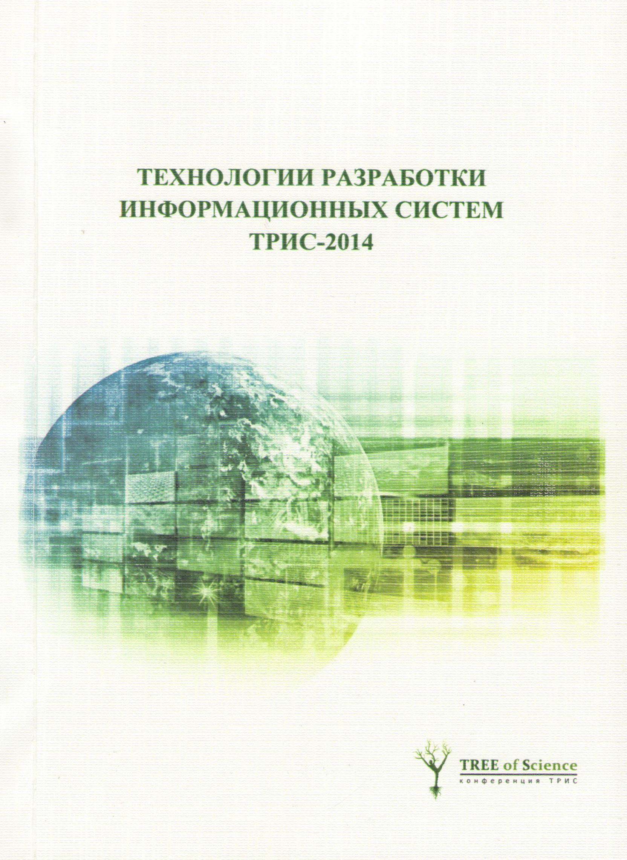 Технологии разработки информационных систем ТРИС-2014: сборник статей международной научно-практической конференции