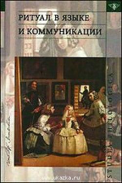 Ритуал в языке и коммуникации. Сборник статей (Studia philologica)