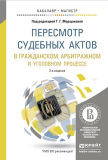 Международно-правовые основы пересмотра судебных актов