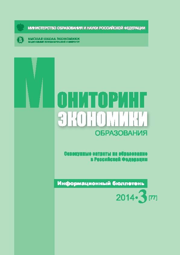 """Информационный бюллетень """"Мониторинг экономики образования"""""""
