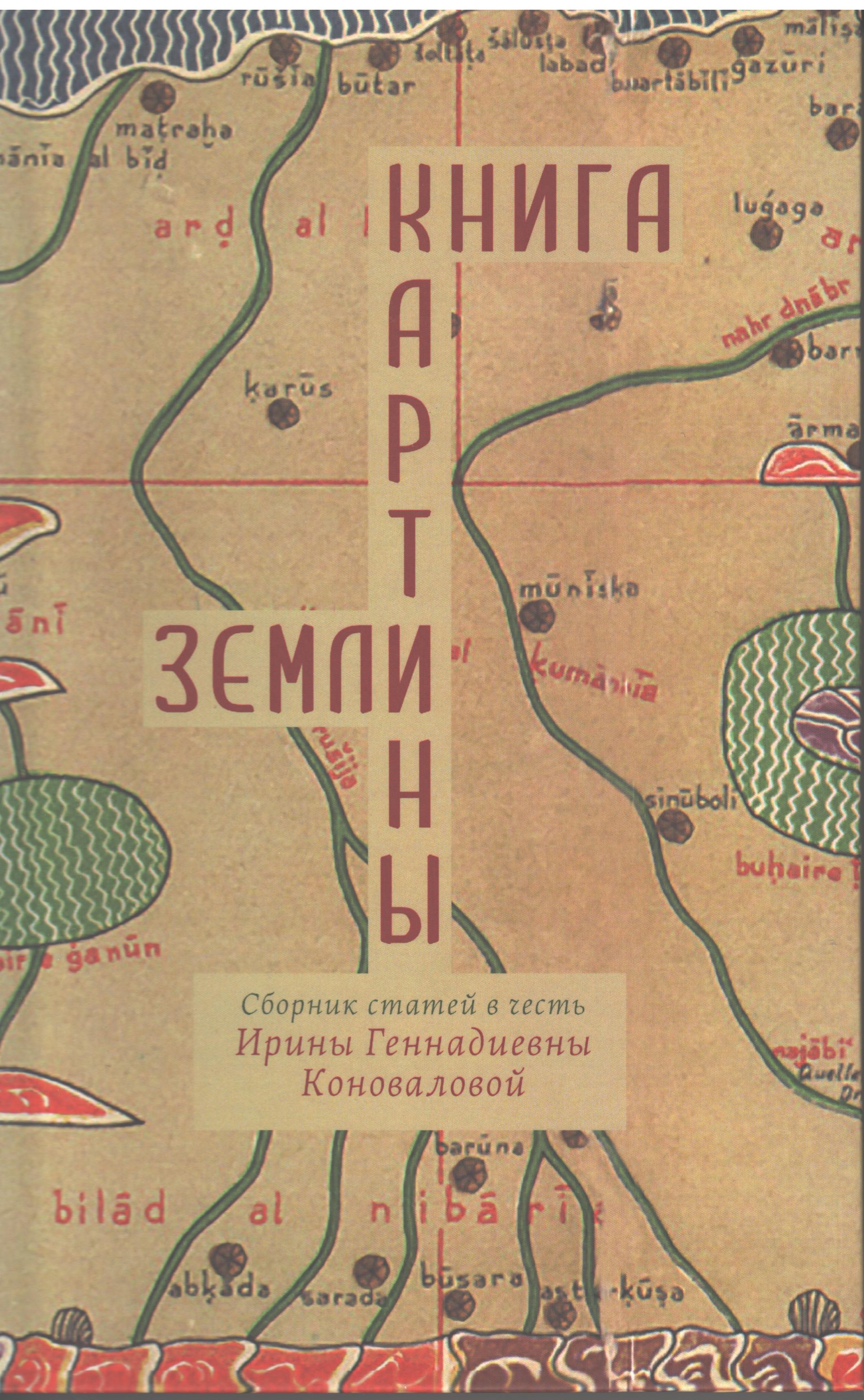 """Восточнославянские """"племенные союзы"""": реальность или летописная легенда?"""
