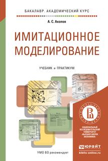 Имитационное моделирование. Учебник и практикум для академического бакалавриата