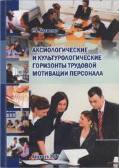 Аксиологические и культурологические горизонты трудовой мотивации персонала