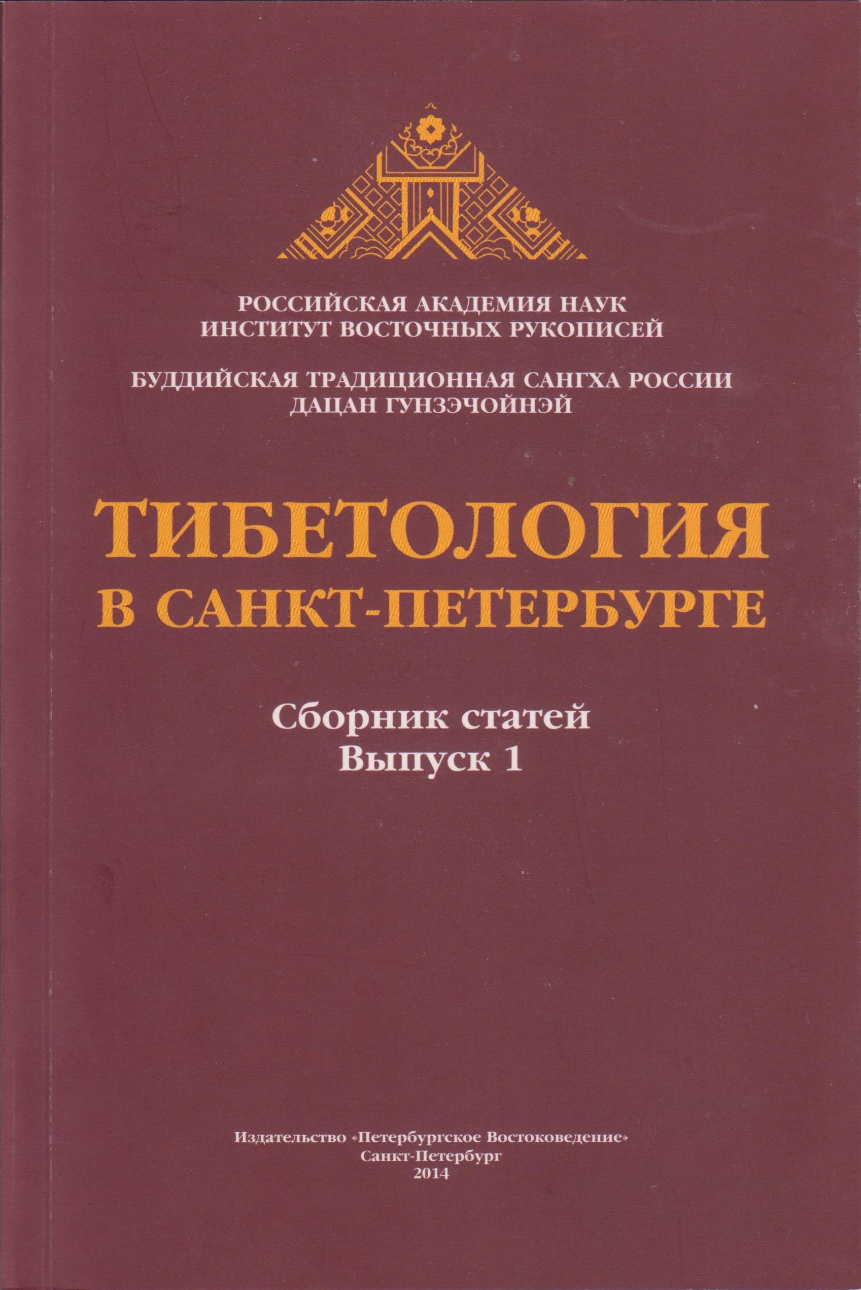 Тибетология в Санкт-Петербурге. Сборник статей