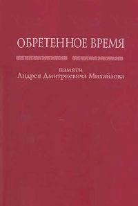 Об одной стратегии формирования национальной литературы: культ Гете в России