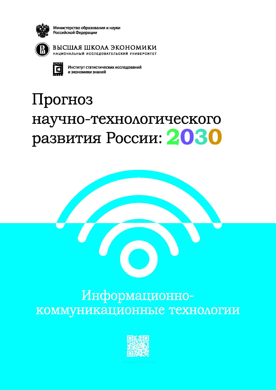 Прогноз научно-технологического развития России: 2030. Информационно-телекоммуникационные технологии