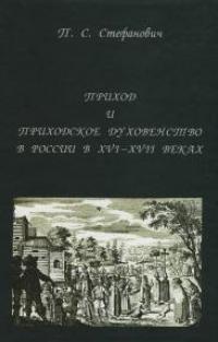 Приход и приходское духовенство в России в XVI–XVII веках