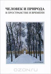 Роль природной среды в российском развитии впервой половине XXI века