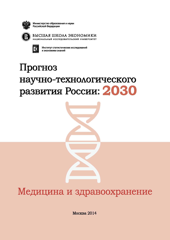 Прогноз научно-технологического развития России: 2030. Медицина и здравоохранение