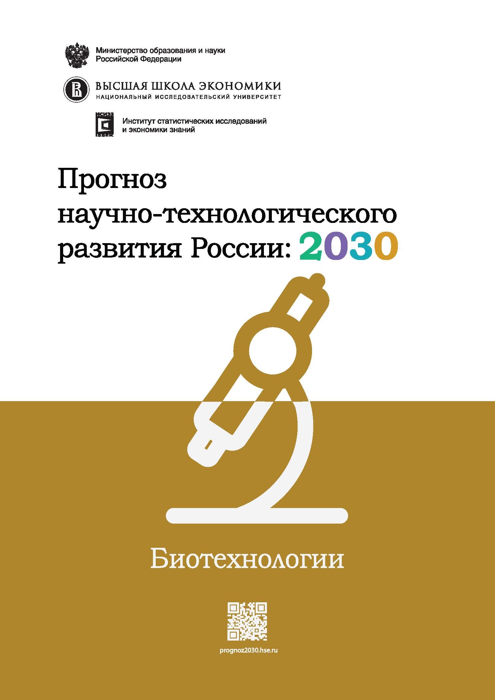 Прогноз научно-технологического развития России: 2030. Биотехнологии
