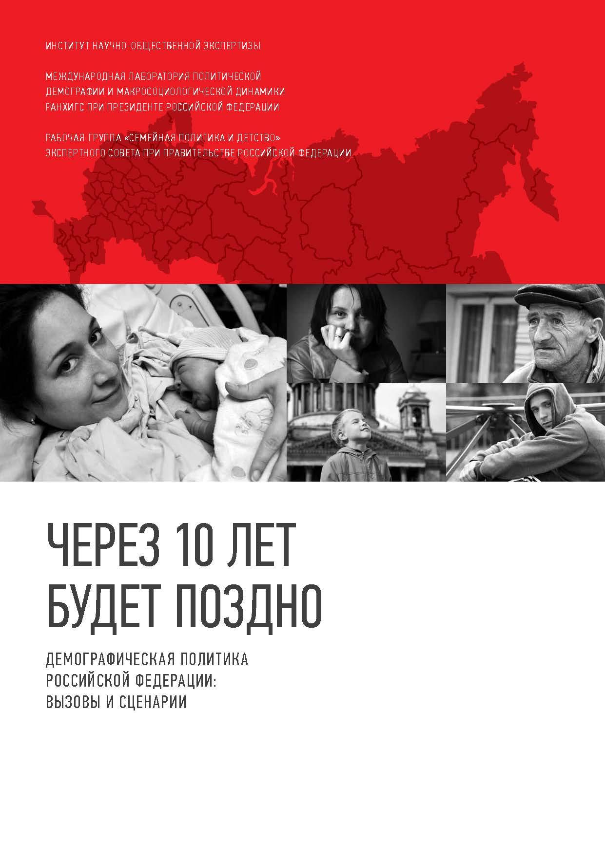 Через 10 лет будет поздно. Демографическая политика Российской Федерации: вызовы и сценарии