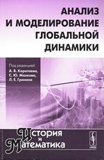 История и математика: Анализ и моделирование глобальной динамики