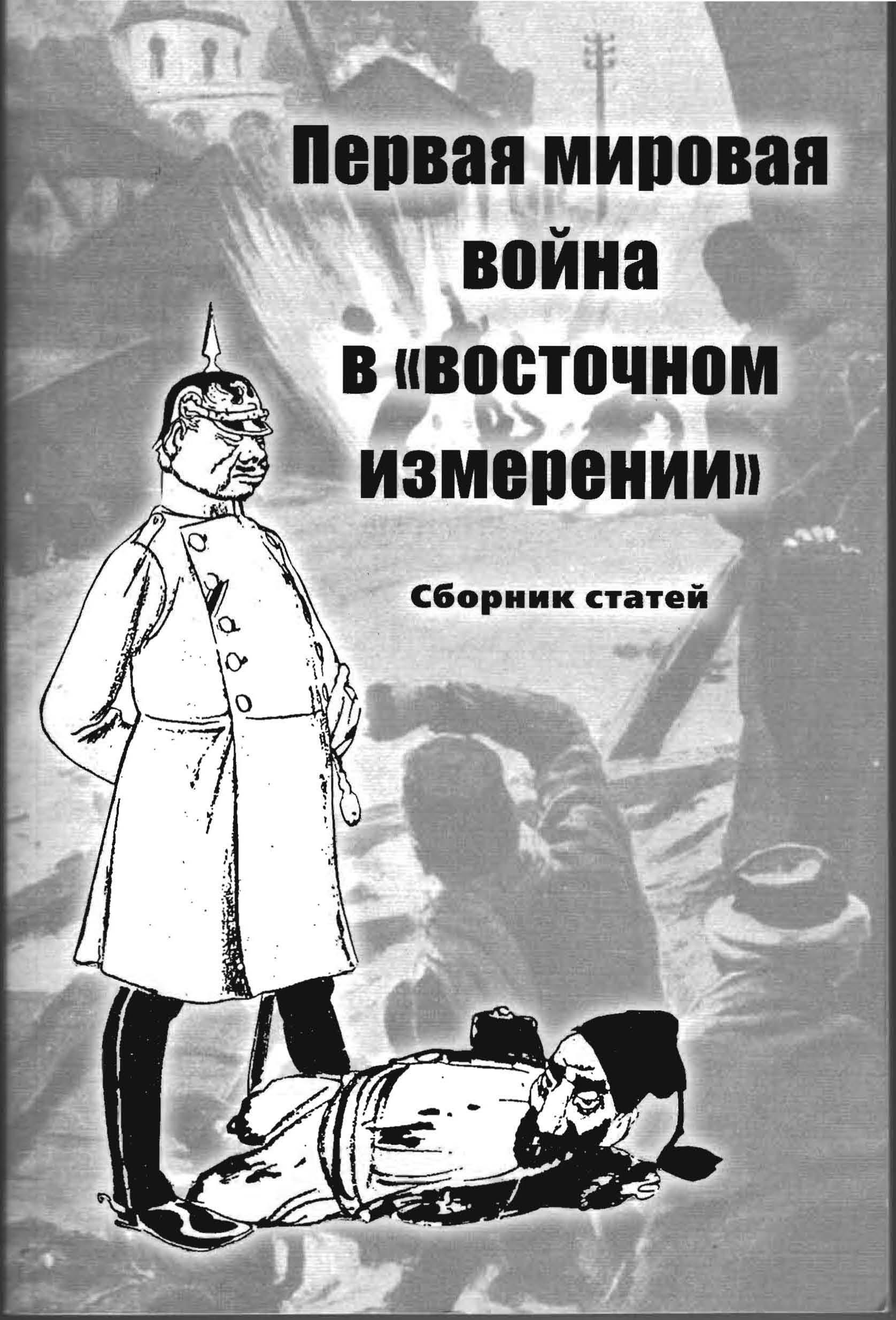 """Первая мировая война в """"восточном измерении"""": сборник статей"""