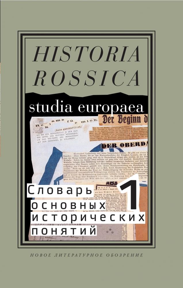 Словарь основных исторических понятий: Избранные статьи в 2-х т. 2-е изд.