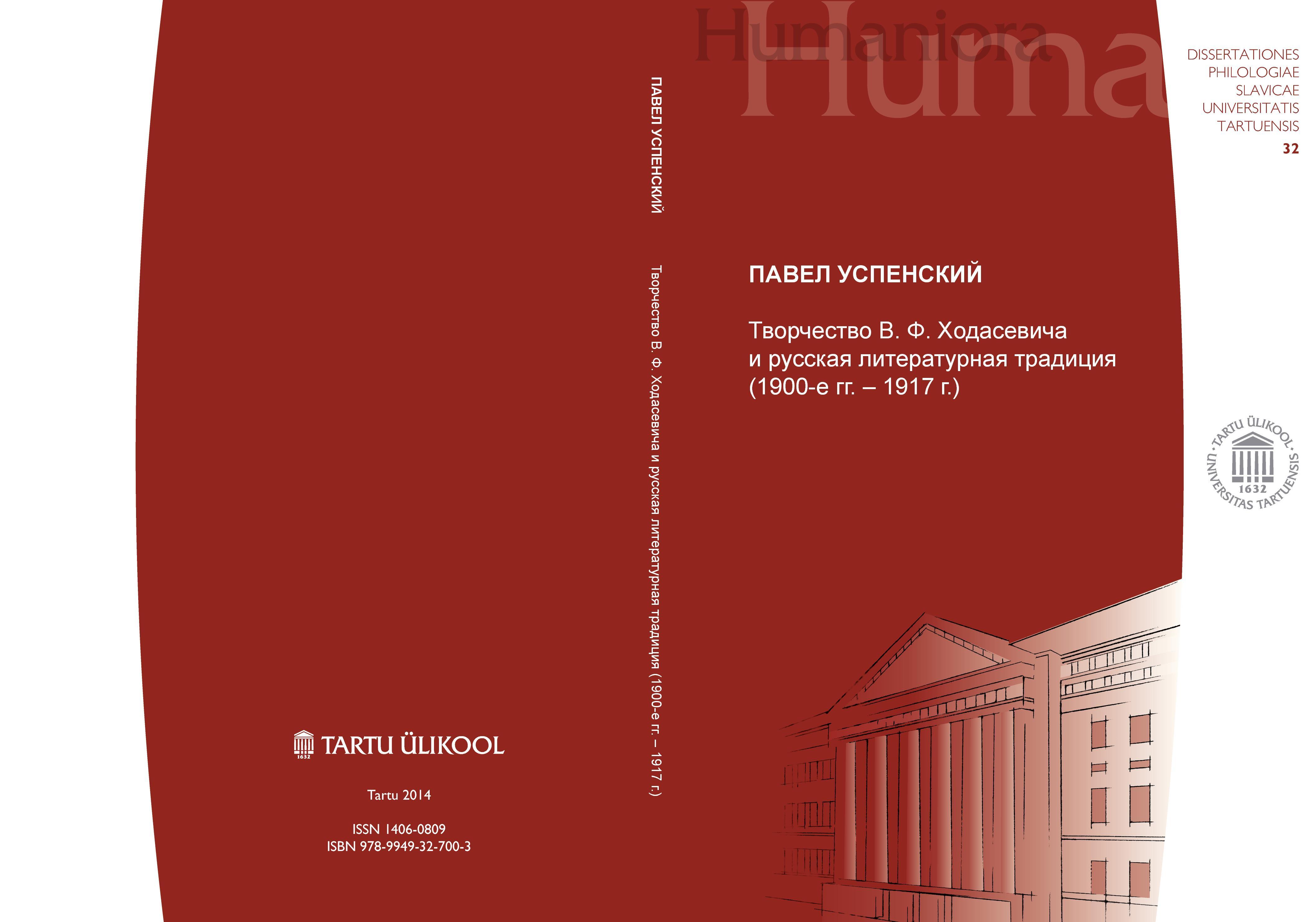 Творчество В. Ф. Ходасевича и русская литературная традиция (1900-е гг. - 1917 г.)