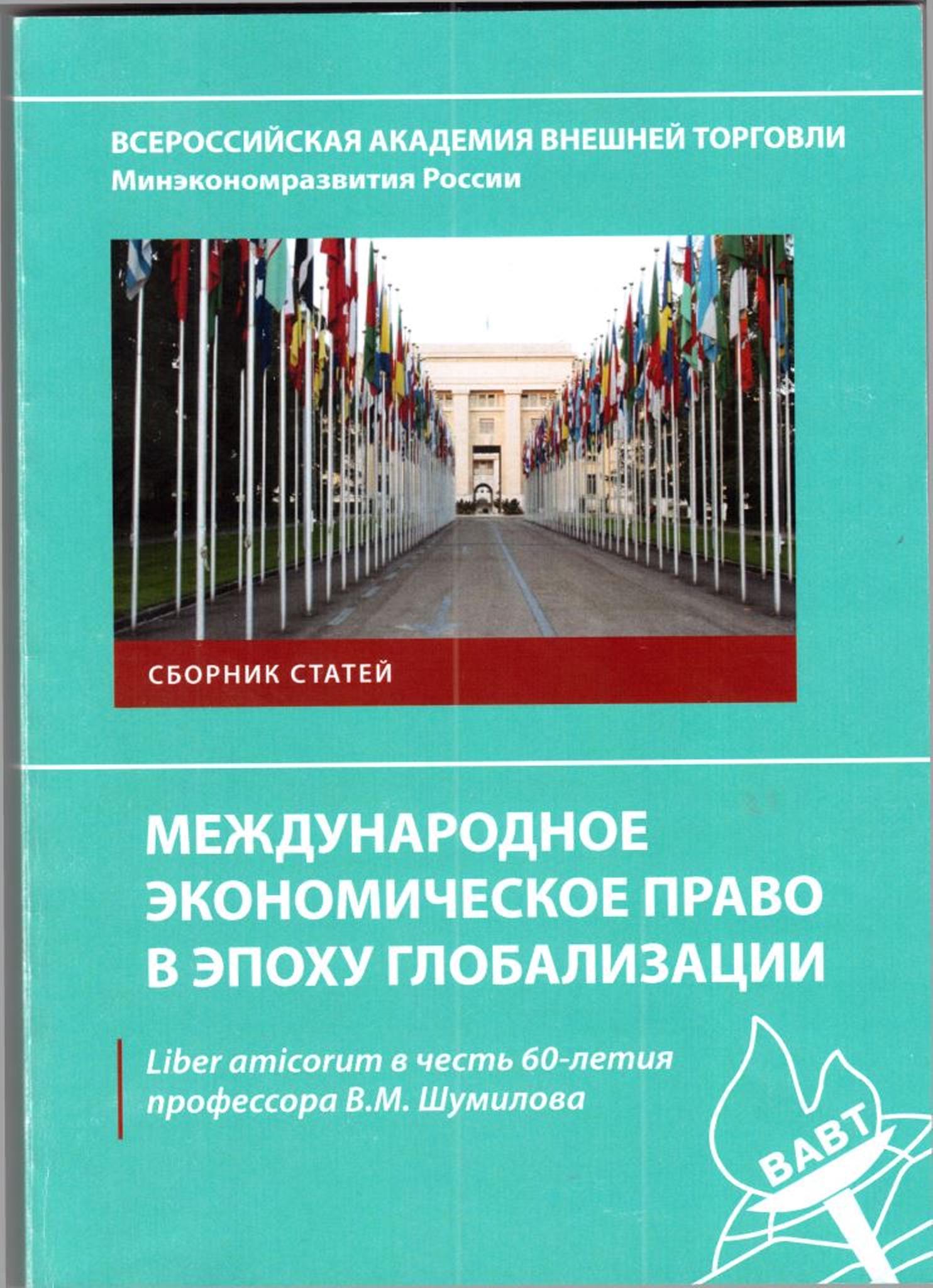 Международное экономическое право в эпоху глобализации. Liber amicorum в честь 60-летия профессора В.М. Шумилова: сборник статей