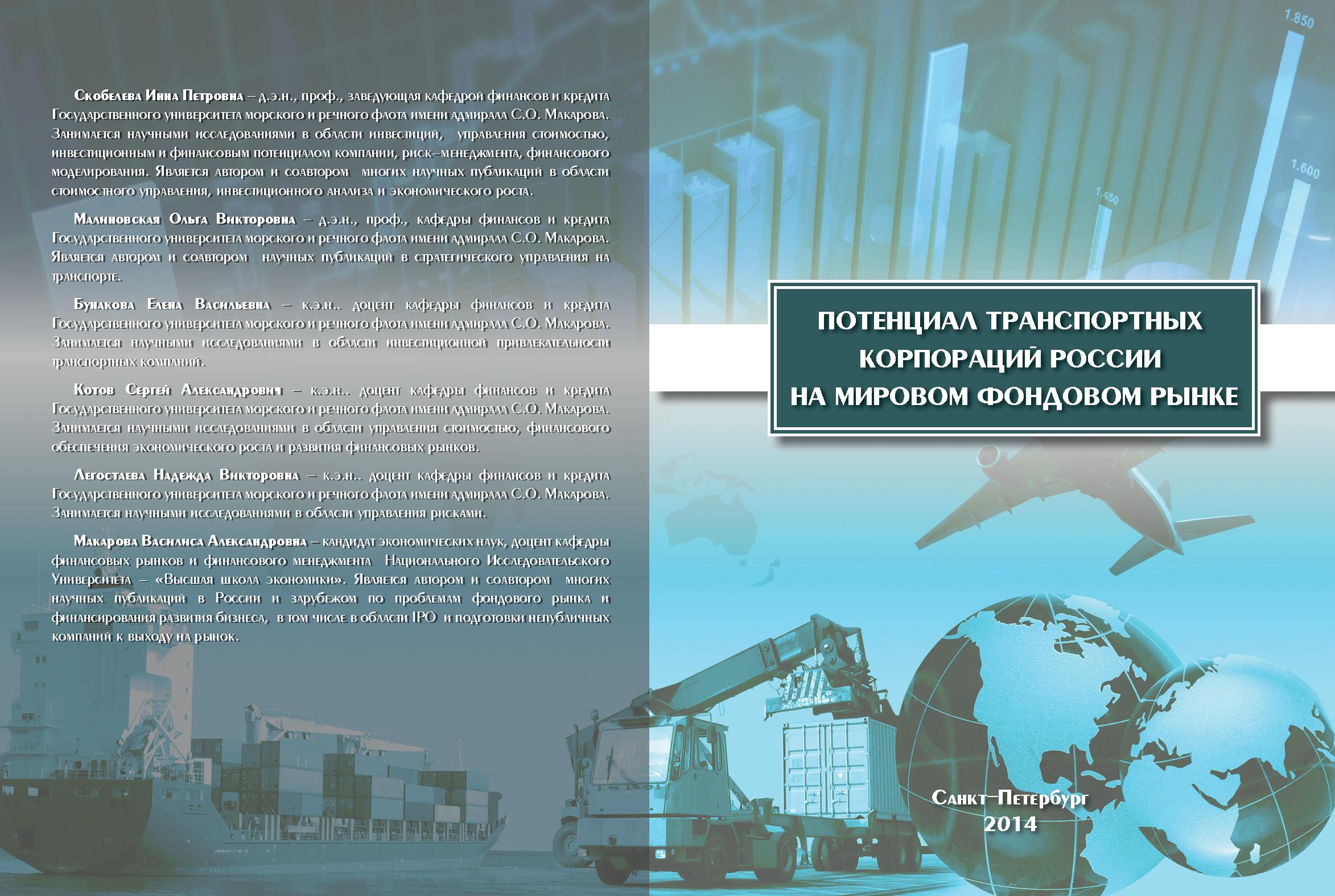 Потенциал транспортных корпораций России на мировом фондовом рынке