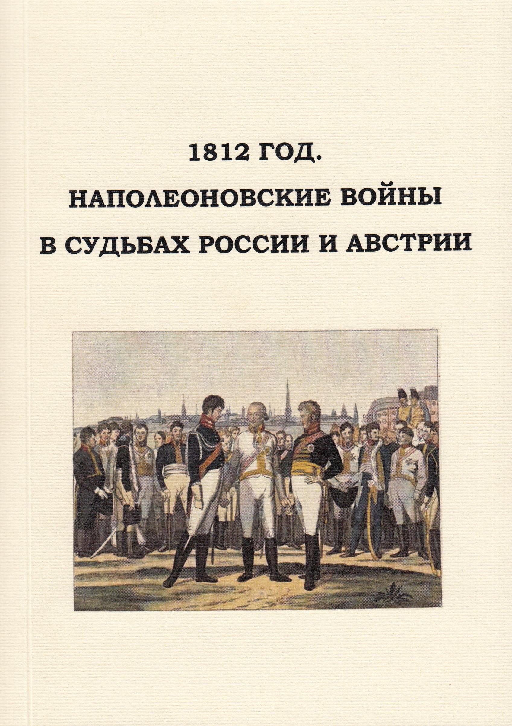 1812 год в ментальной географии Российской империи