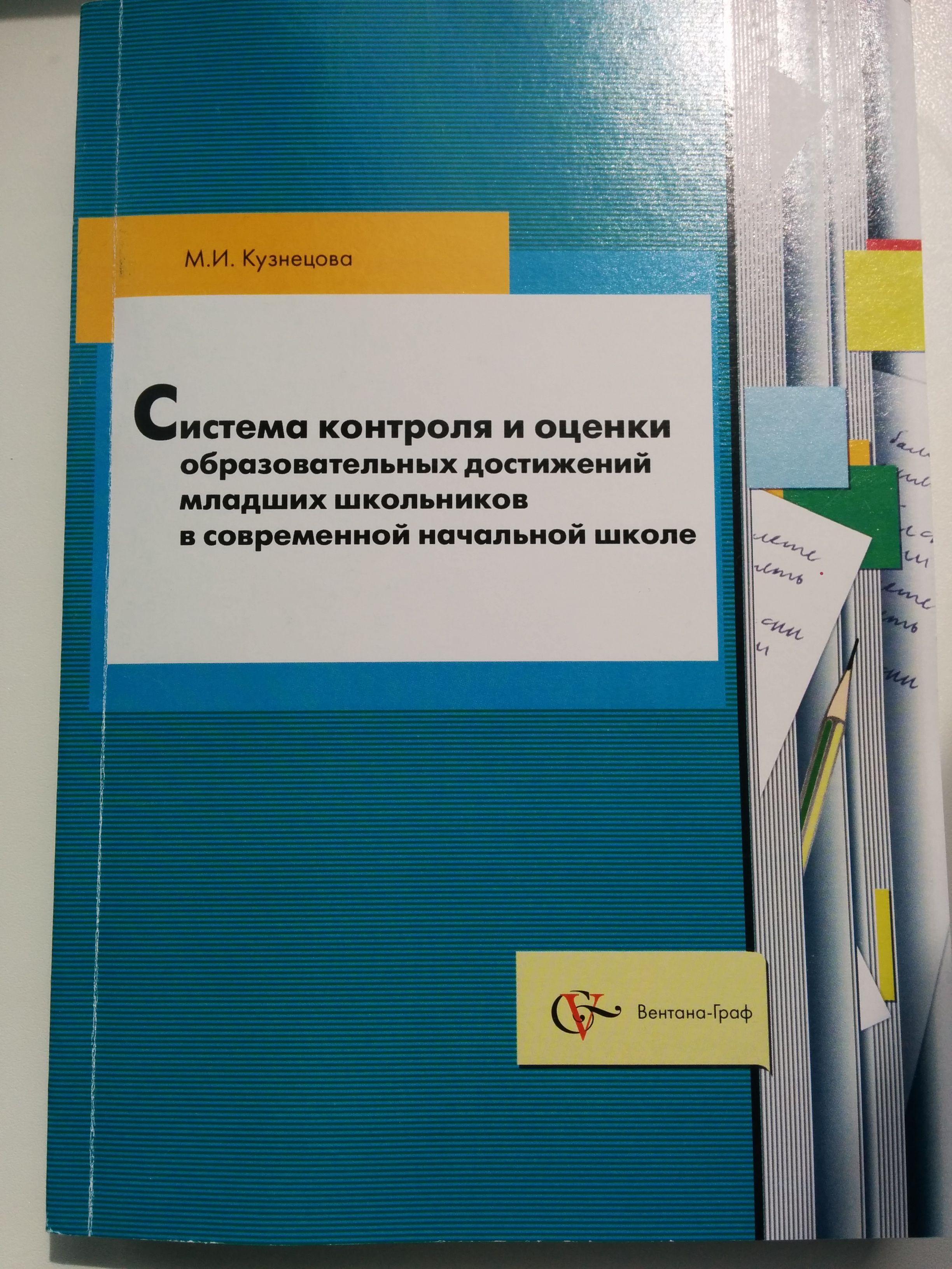 Система контроля и оценки образовательных достижений младших школьников в современной начальной школе: монография