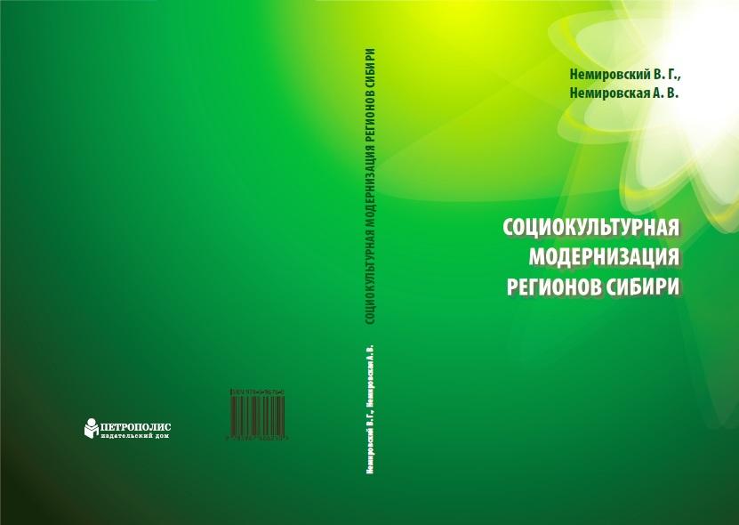 Социокультурная модернизация регионов Сибири