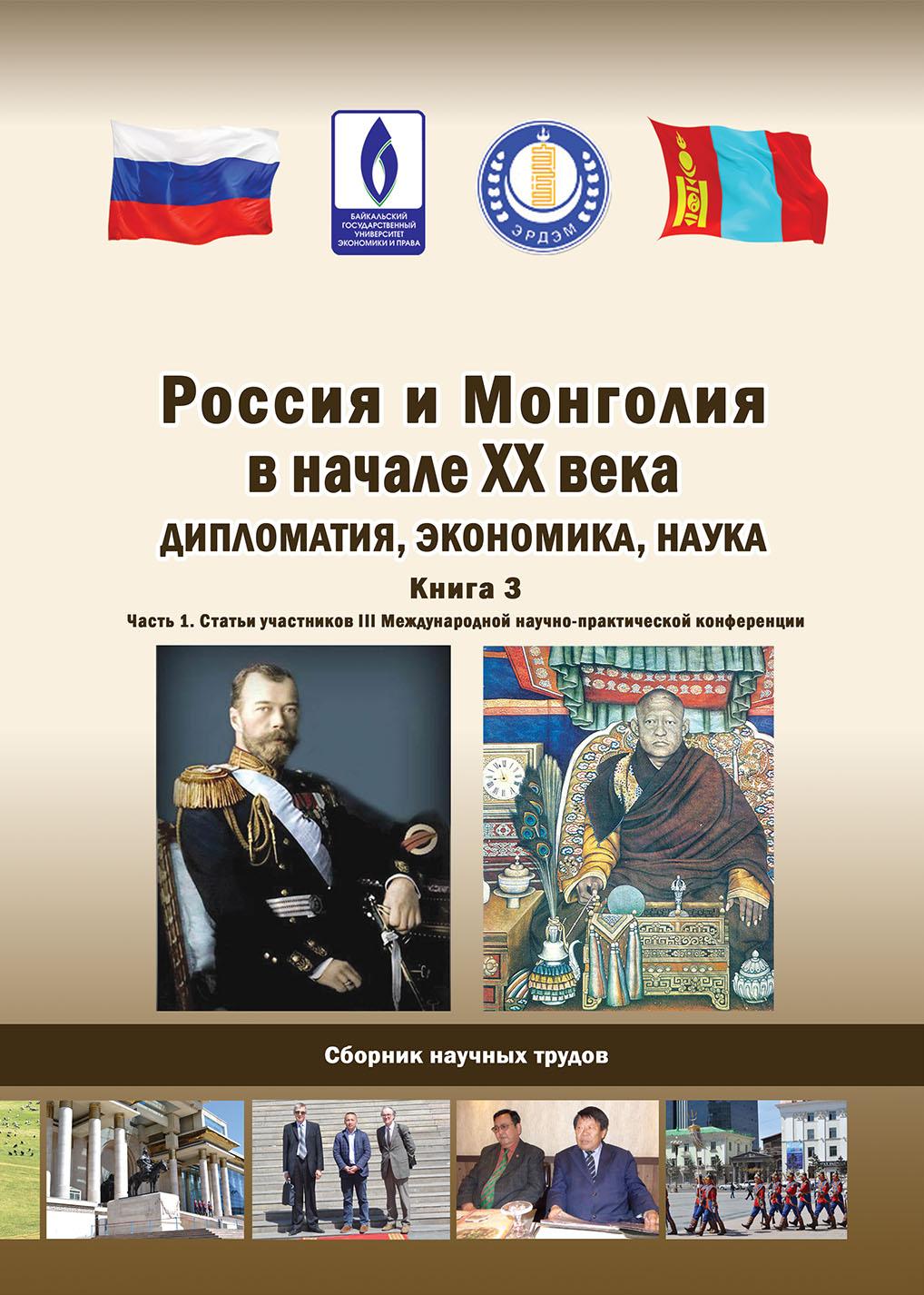 Культурное измерение деятельности российской дипломатии в Монголии (вторая половина XIX - начало ХХ века): основные направления и результаты