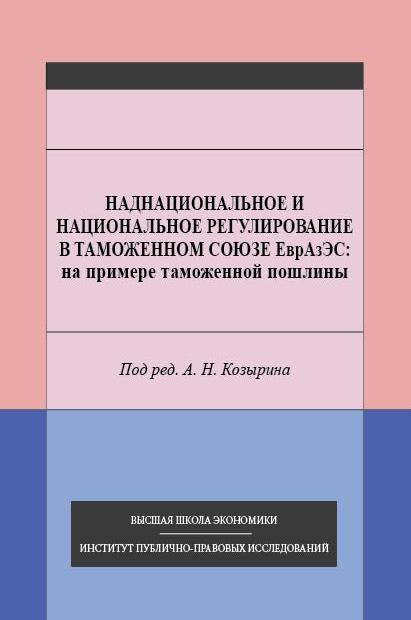 Наднациональное и национальное регулирование в Таможенном союзе ЕврАзЭС: на примере таможенной пошлины
