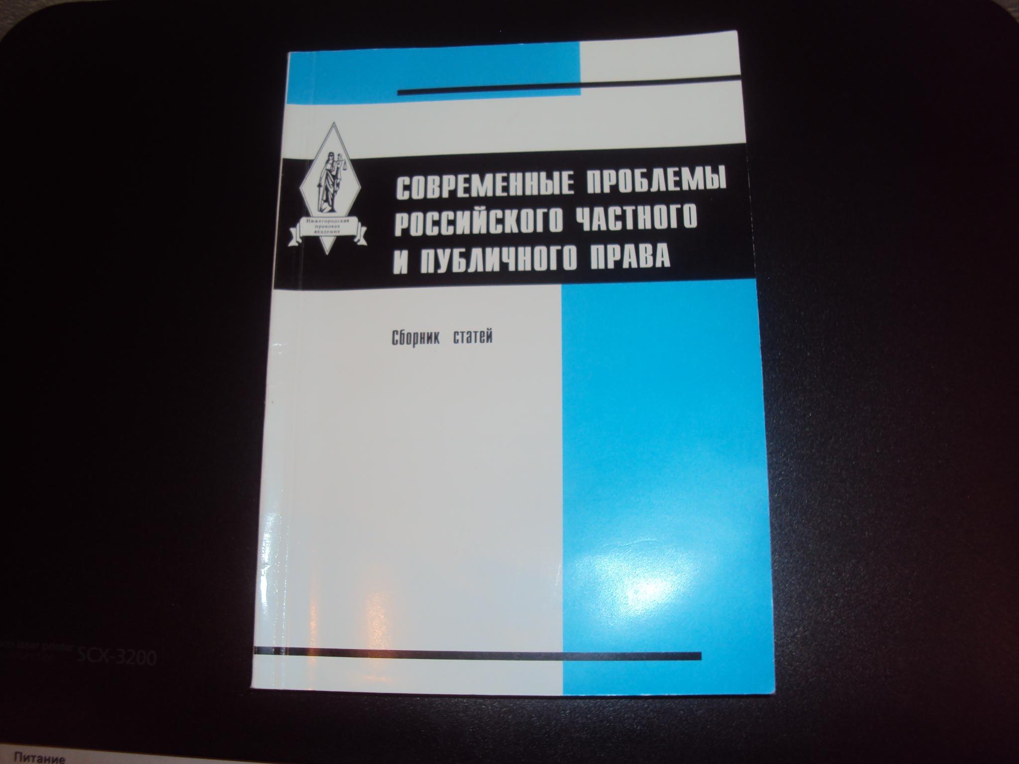 Современные проблемы российского частного и публичного права: сборник научных трудов межвузовской научной конференции