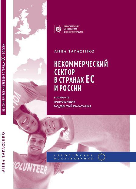 Некоммерческий сектор в странах Европейского Союза и России в контексте трансформации государства благосостояния