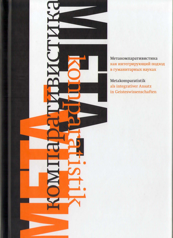 Метакомпаративистика как интегрирующий подход в гуманитарных науках