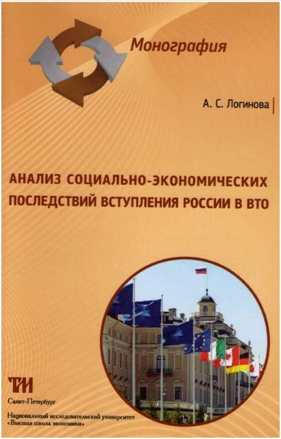 Анализ социально-экономических последствий вступления России в ВТО