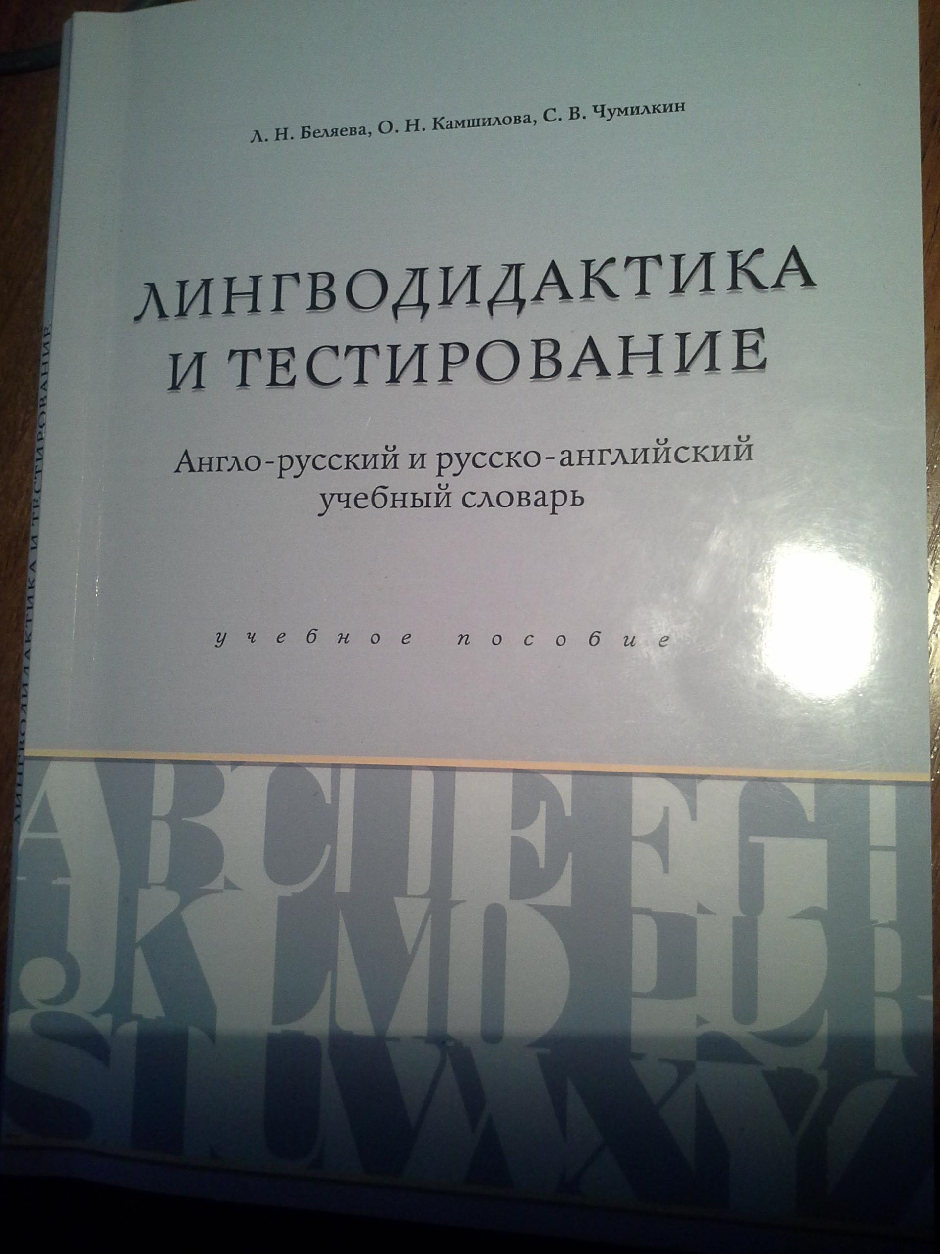 Англо-русский словарь (A - M)