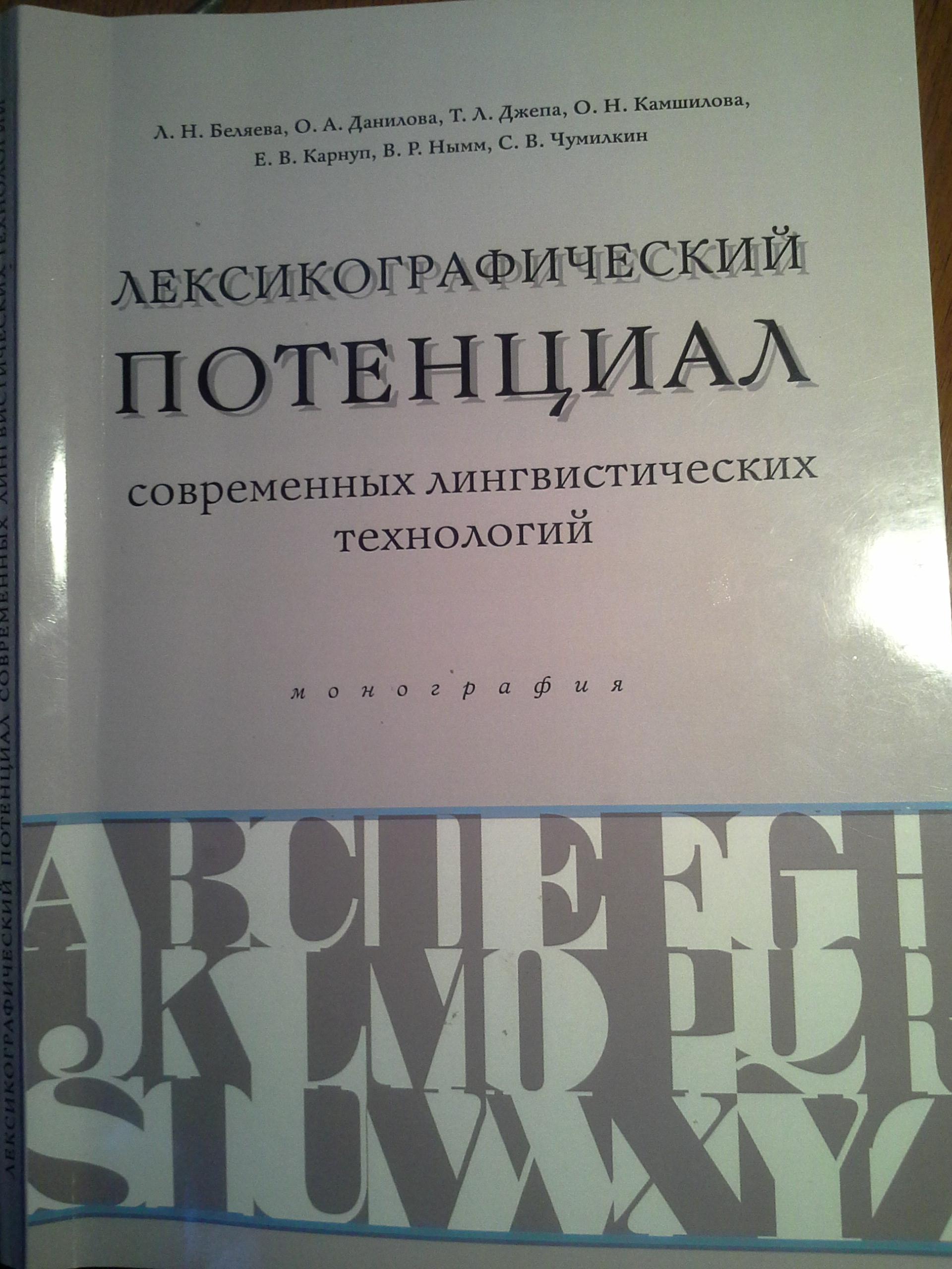 Лексикографический потенциал современных лингвистических технологий. Монография