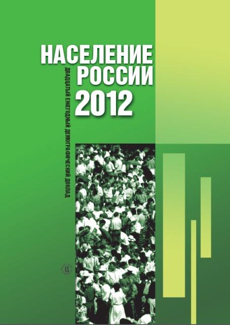 Население России 2012: двадцатый ежегодный демографический доклад