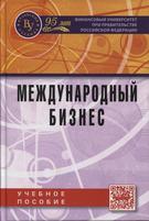 Российский бизнес в мировом экономическом пространстве