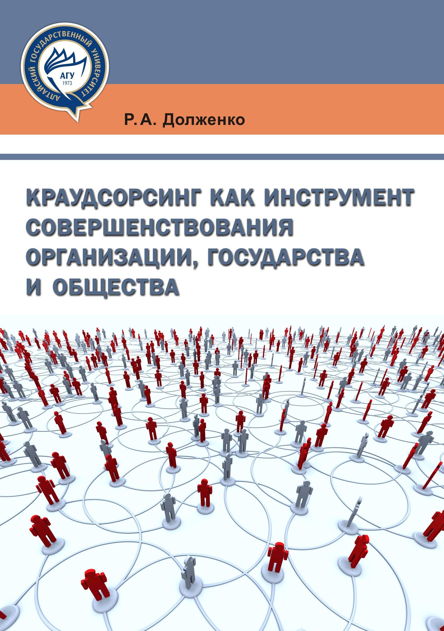 Краудсорсинг как инструмент организации взаимодействия экономики, государства и общества