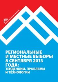 Региональные и местные выборы 8 сентября 2013: тенденции, проблемы и технологии